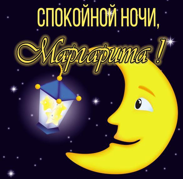 Пожелание спокойной ночи Маргарита в картинке