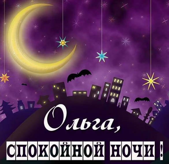 Пожелание спокойной ночи Ольга в картинке