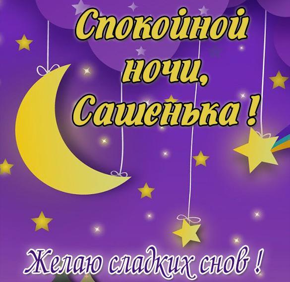 Пожелание спокойной ночи Сашенька в картинке