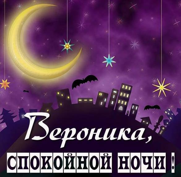 Пожелание спокойной ночи Вероника в картинке