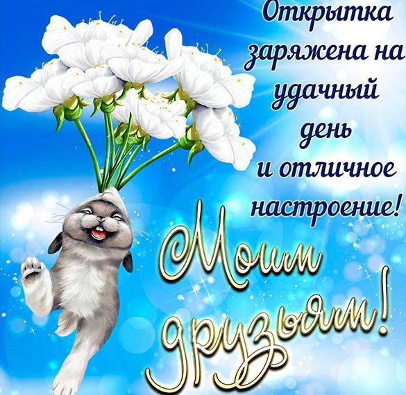 Позитивная открытка для друзей