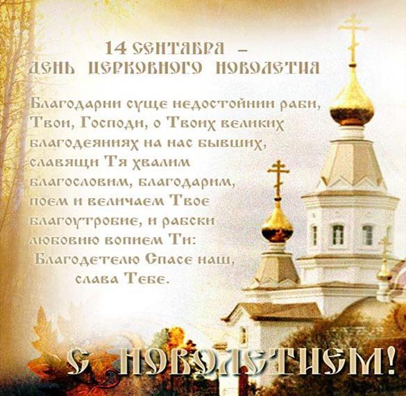 Православная открытка с Новолетием
