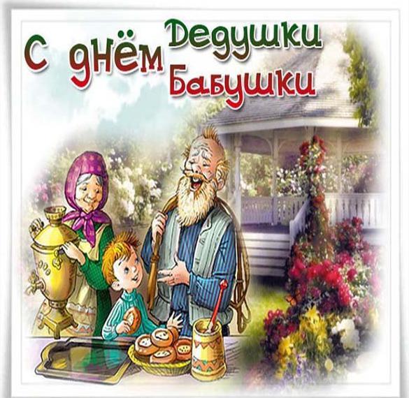 Открытка на праздник бабушек и дедушек