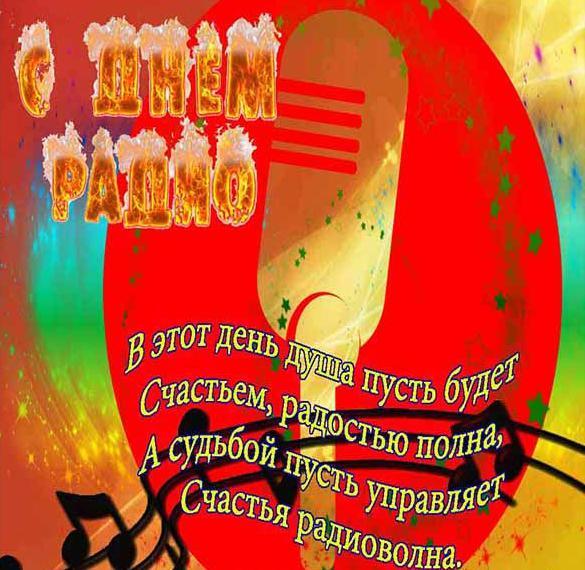 Поздравление на праздник день радио в открытке