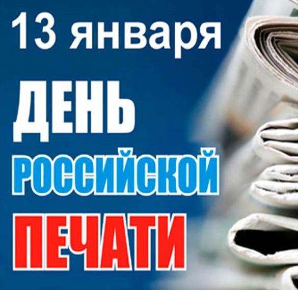 Поздравление на праздник день Российской печати в открытке