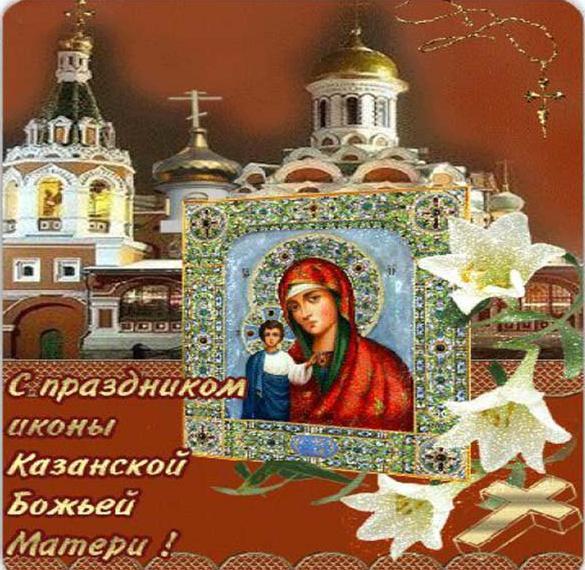 Электронная открытка на праздник Казанской иконы