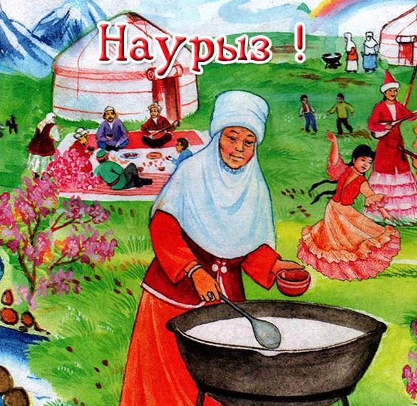 Красивая картинка на праздник Наурыз