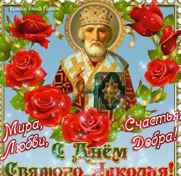 Открытка на праздник Николая Чудотворца