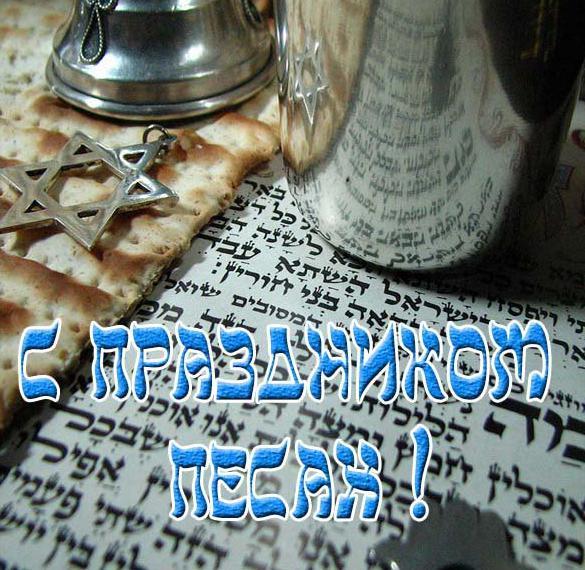 Электронная открытка на праздник Песах