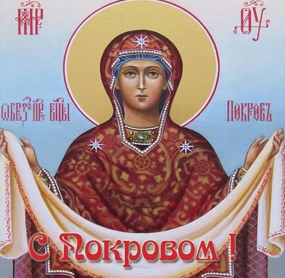 Электронная красивая открытка на праздник Покров