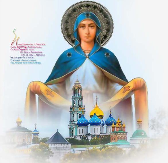 Открытка на праздник Покров Пресвятой Богородицы