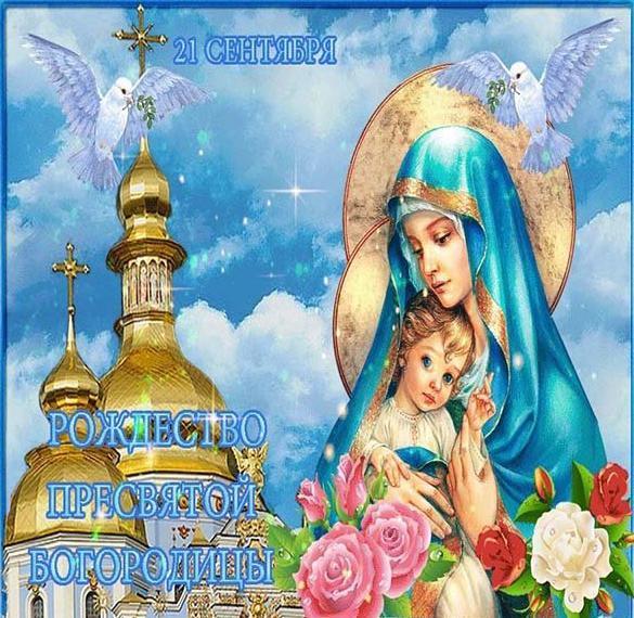 Открытка на праздник Пресвятой Богородицы