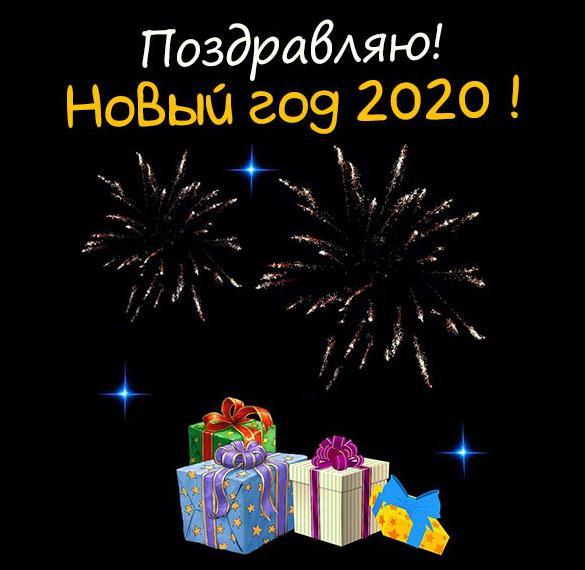 Прекрасная открытка на Новый год 2020