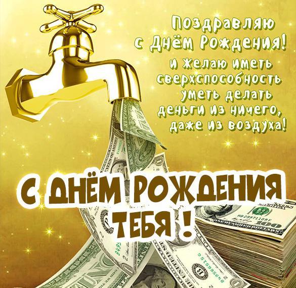 otkritka-pozdravleniya-s-dnem-rozhdeniya-odnoklassniku foto 7