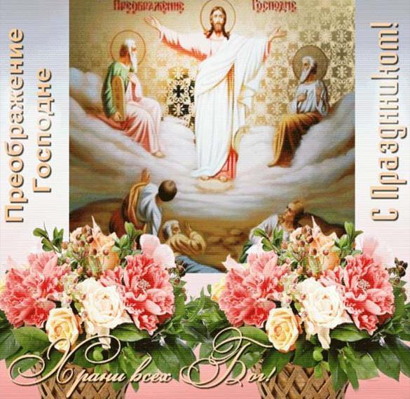Электронная открытка на праздник Преображение Господне