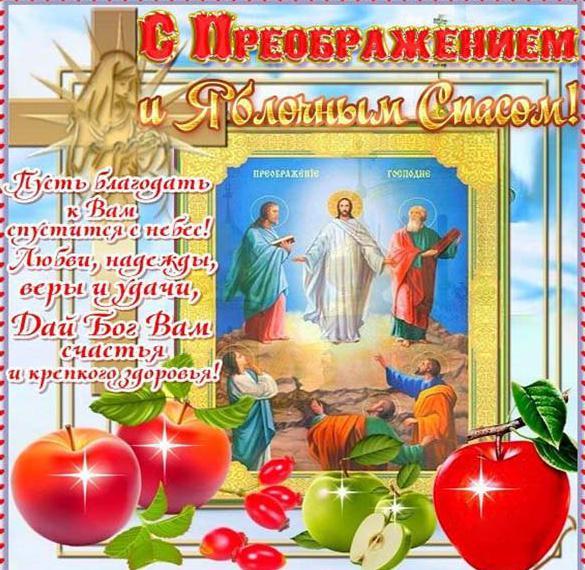 Картинка на преображение Господне и яблочный спас
