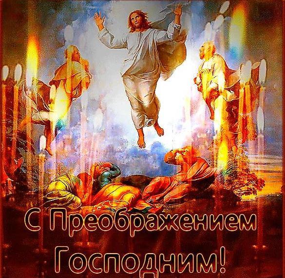Картинка на преображение Господне