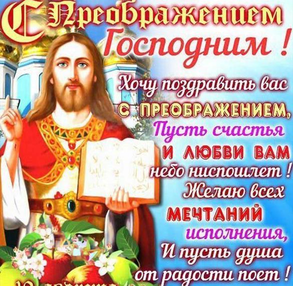 Открытка на праздник Преображение Господне с поздравлением