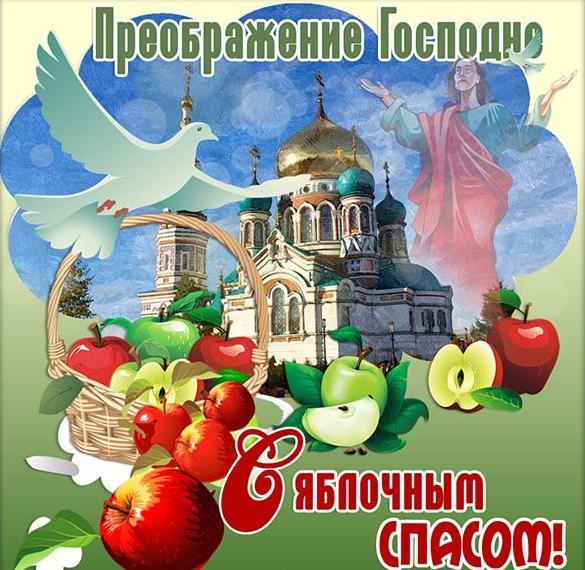 Открытка на праздник Преображение Господне