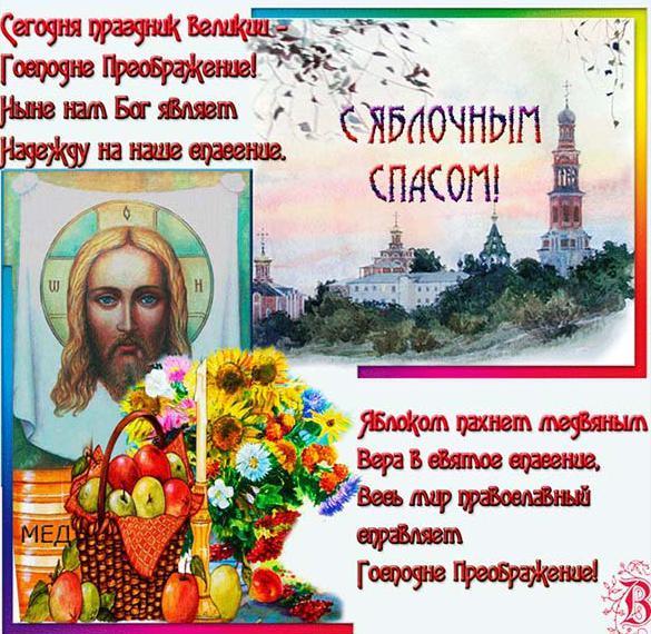 Картинка на преображение Господне с поздравлением