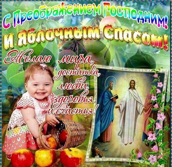 Картинка на преображение Господне православный праздник