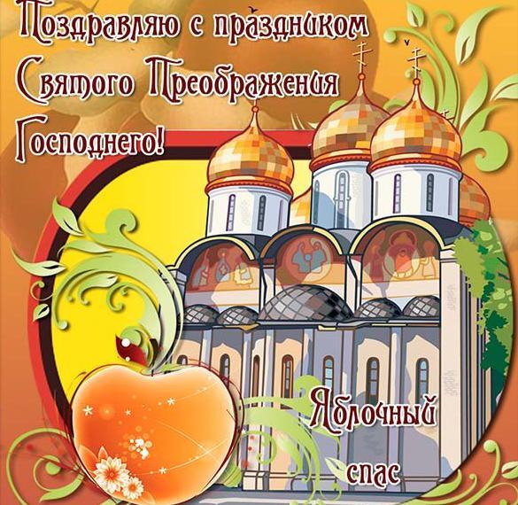 Открытка на праздник Преображение Господне и Яблочный Спас