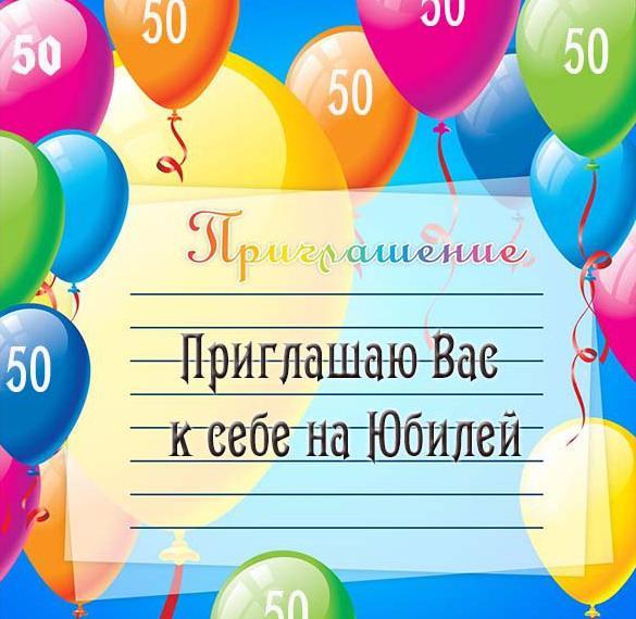 Пригласительная открытка на юбилей 50 лет