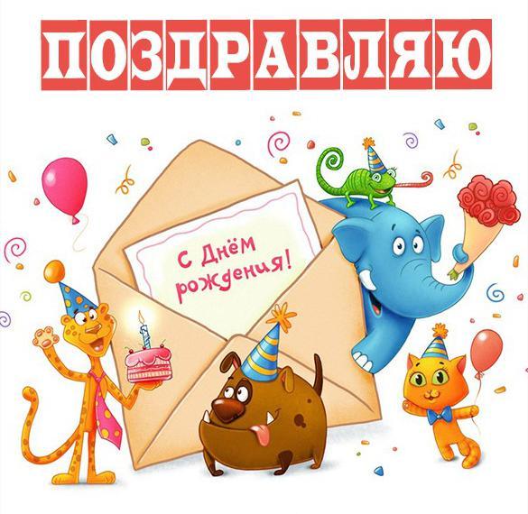Прикольная электронная открытка с днем рождения мальчику