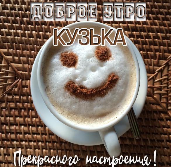 Прикольная картинка доброе утро Кузька