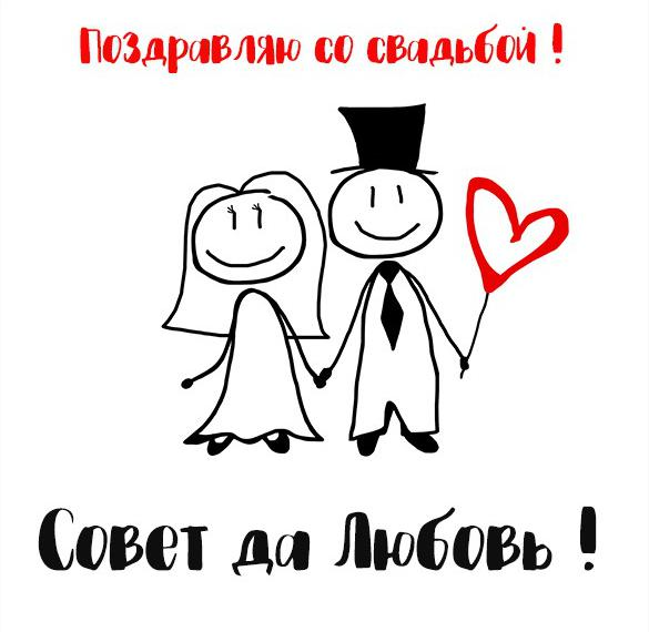 поздравления другу на свадьбу веселые танцевальные видели фотографии стоп