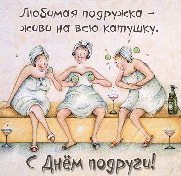 именно смешные картинки для поддержки подруги ленивых