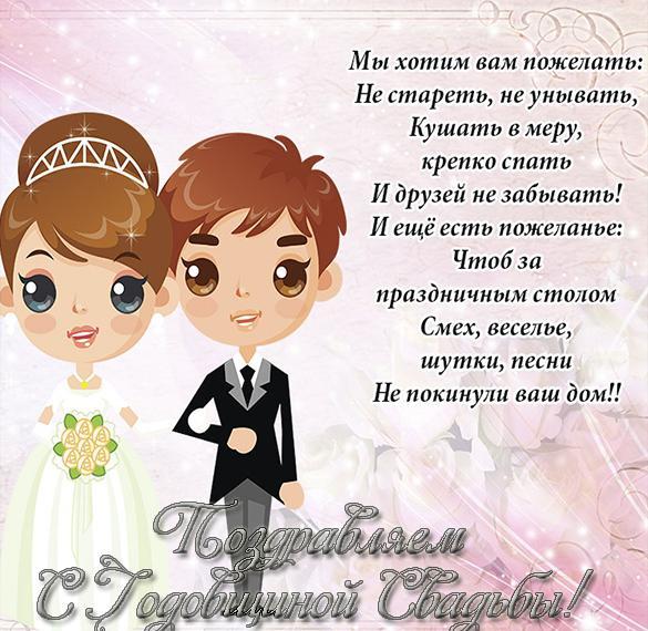 Поздравления с 10 годовщиной свадьбы прикольные смешные короткие