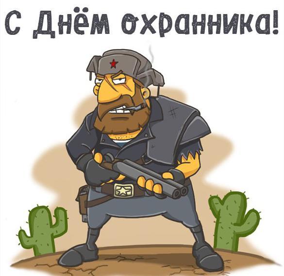 Прикольная картинка с днем охранника