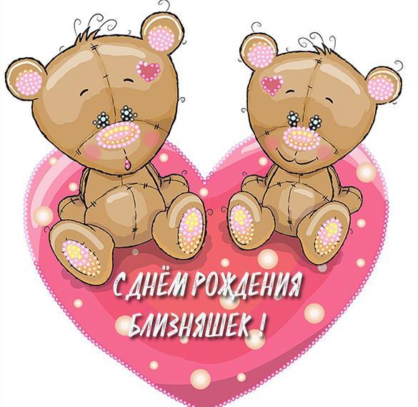 Поздравления с днем рождения близняшек 5 лет