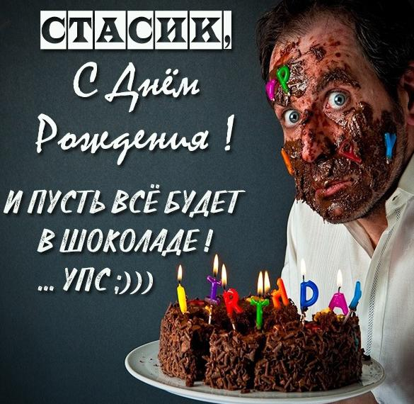 Прикольная картинка с днем рождения для Стасика