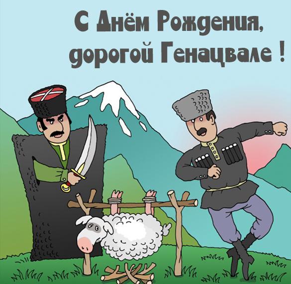 поздравление с днем рождения мужчине грузинские когда