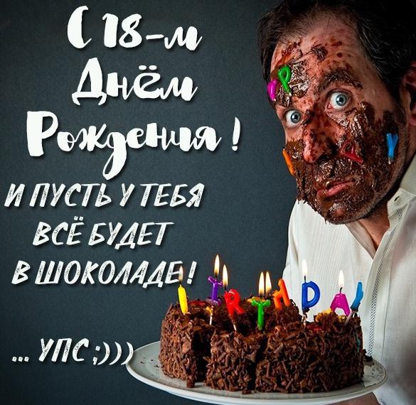 Прикольная картинка с днем рождения на 18 лет