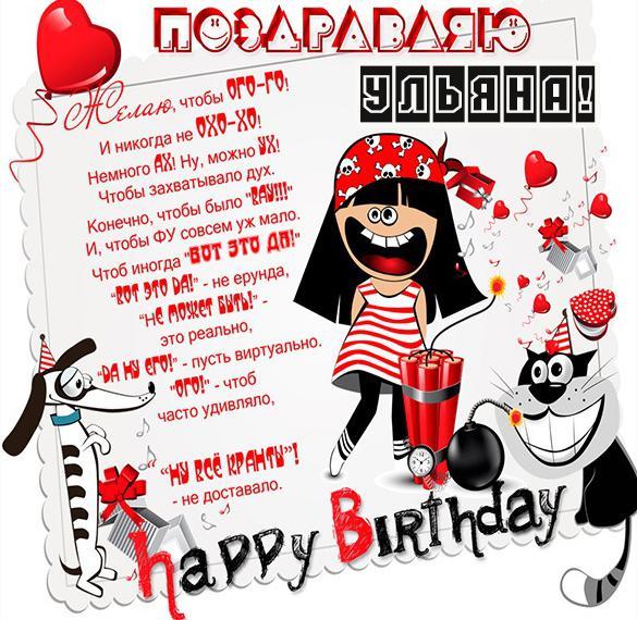 Прикольная картинка с поздравлением с днем рождения Ульяне