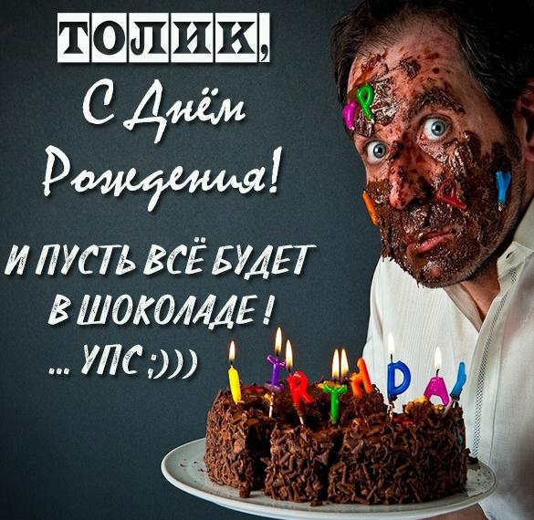 Прикольная картинка с поздравлением с днем рождения Толику