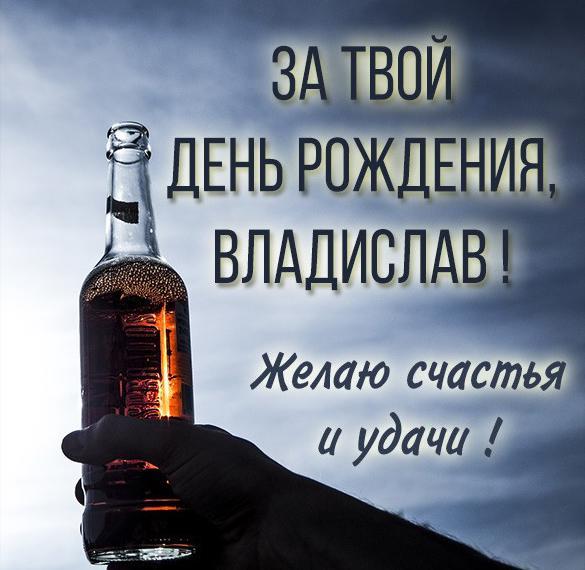 Прикольная картинка с поздравлением с днем рождения Владиславу