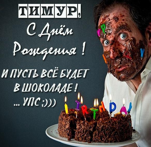 Прикольная картинка Тимур с днем рождения