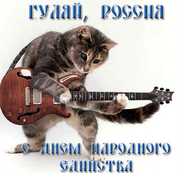 Прикольная открытка на день народного единства россии