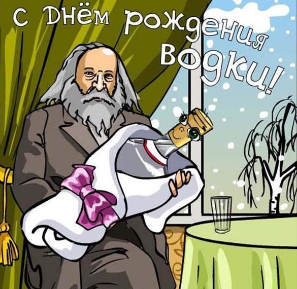 Прикольная открытка на день рождения русской водки