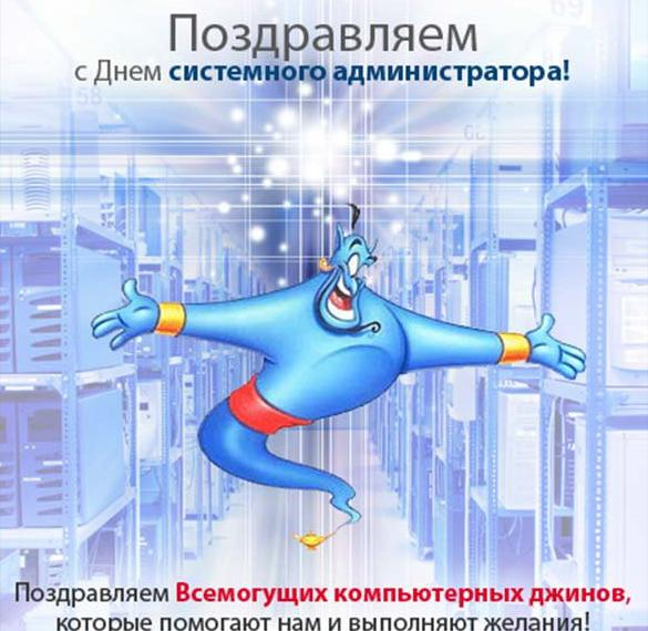 Прикольная электронная открытка на день системного администратора