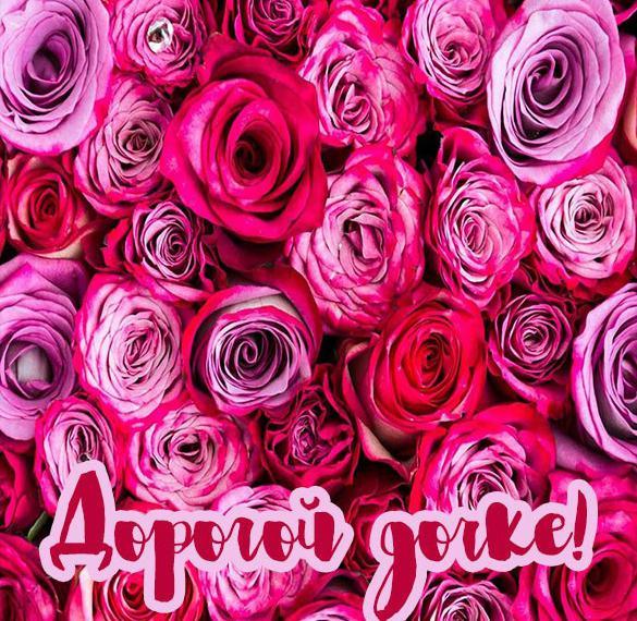 Прикольная открытка для дочки