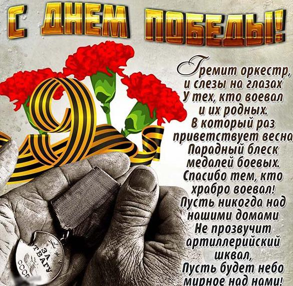 Прикольная открытка ко Дню Победы