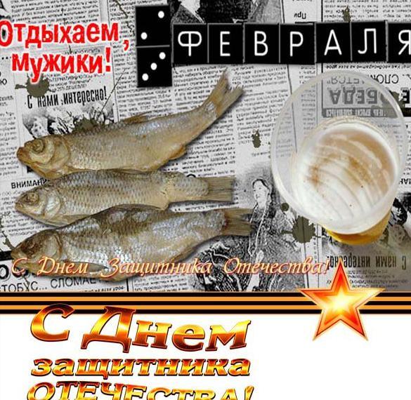 Прикольная открытка ко дню защитника отечества