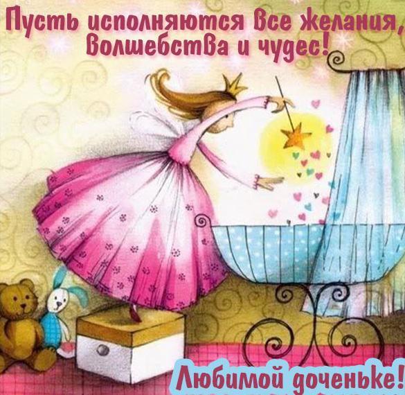 Прикольная открытка любимой доченьке от мамы