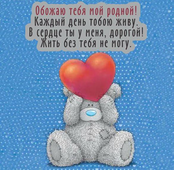 Прикольная открытка любимому мужчине о любви