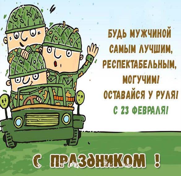 Прикольная открытка на день защитника отечества